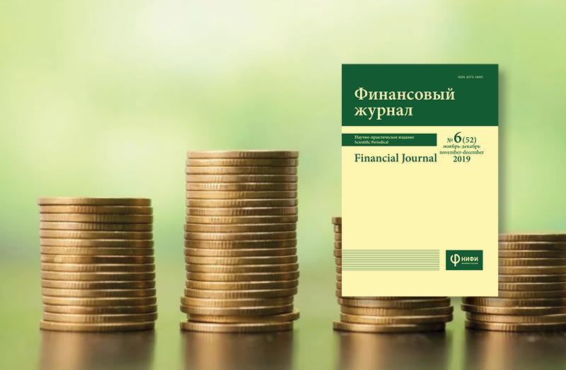 деньги и кредит журнал официальный сайт архив