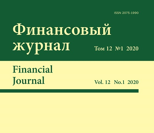 The First Issue of the Financial Journal 2020