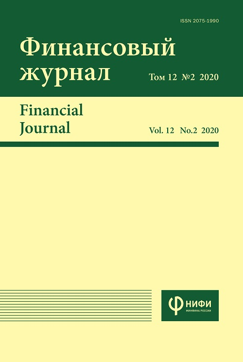 The Second Issue of the Financial Journal in 2020